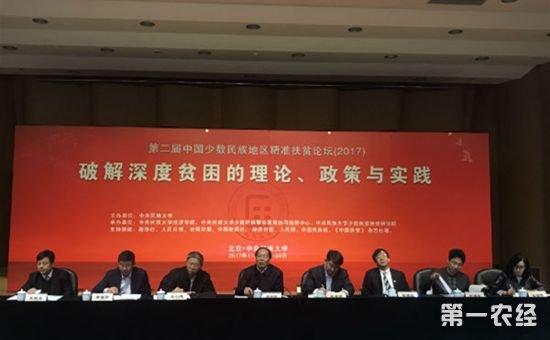 第二届中国少数民族地区精准扶贫论坛在北京召开