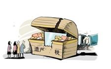 中国是否开征遗产税?财政部:未有条例或草案