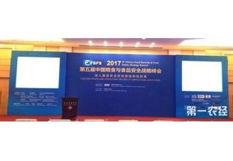 """佳格天地出席""""2017粮食与食品安全峰会"""",以科技推动中国农业发展"""