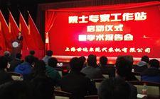 上海世达尔现代农机有限公司院士工作站揭牌仪式在上海市农科院举行