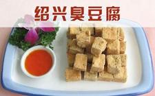 浙江绍兴民间休闲小吃:绍兴臭豆腐