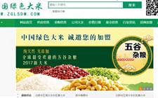 赵喜春创建中国绿色大米.手机,打造大米行业领军平台