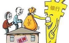 """山东省""""两权""""抵押贷款余额60.3亿元 比试点前增长420%"""