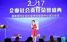 """兴业银行荣获""""2017年度责任企业""""奖"""