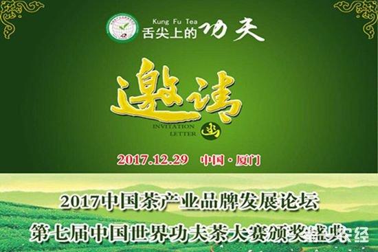 2017中国茶业品牌发展论坛暨第七届功夫茶大赛盛典12月29日厦门召开