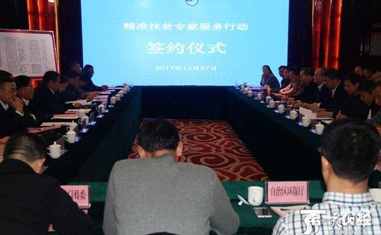 """新疆""""精准扶贫专家服务行动""""签约仪式在乌鲁木齐举行"""