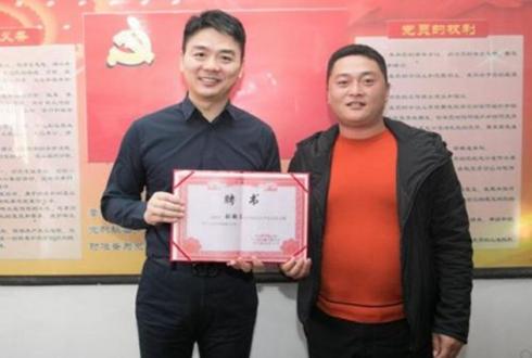刘强东担任平石头村村主任 称三年内助贫困户实现脱贫