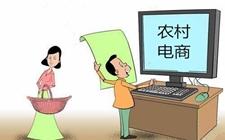 """<b>农村电商助力重庆璧山农副产品""""走出去""""</b>"""