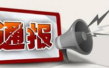 <b>吉林省纪委近日通报7起扶贫领域侵害群众利益典型问题</b>