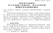 河北省公布地下水超采区、禁止开采区和限制开采区范围