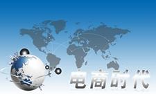 2017江苏省电子商务大会举办成功 电子商务未来可期