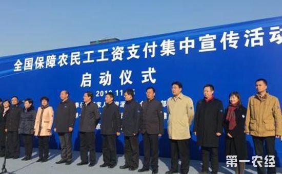 全国保障农民工工资支付集中宣传活动在北京举行