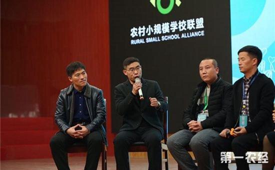 第三届农村小规模学校联盟年会在河南省濮阳县召开
