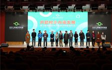 <b>第三届农村小规模学校联盟年会在河南省濮阳县召开</b>