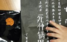 """<b>海口:号称最辣的""""死神锅巴""""在网上热销 疑为三无产品</b>"""