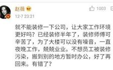 赵薇4加公司被曝人去楼空 回应称是在装修