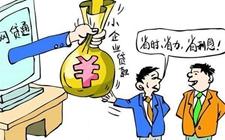 互联网借贷出台两个资金存管业务规范
