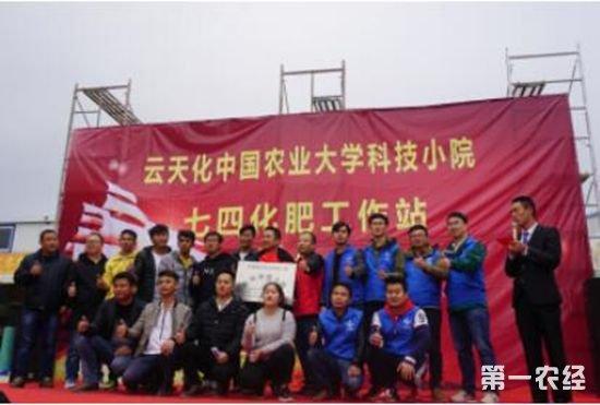 1.让技术服务扎实落地 云天化科技小院落户嵩明县和红河州