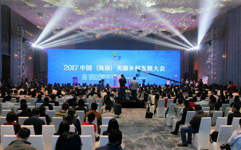 《中国(海南)美丽乡村发展大会陵水宣言》于近日公布