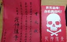 """""""死神食品""""实质为""""三无""""产品 骷髅包装涉嫌违反广告法"""