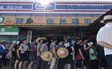 <b>中国首家农村OMO模式连锁超市广德试点</b>