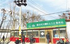 """<b>""""云广播""""+益农信息社 探索农业信息进村入户的新路</b>"""