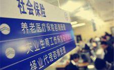 陕西省下发《关于切实做好社会保险扶贫工作的实施意见》