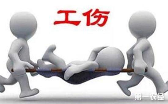 河南省发布《关于进一步推进农民工参加工伤保险的意见》