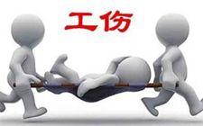 <b>河南省发布《关于进一步推进农民工参加工伤保险的意见》</b>