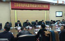 江苏省举行江苏农业有机废弃物肥料化利用座谈会