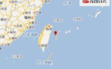 台湾花莲县海域于今晨发生4.1级地震
