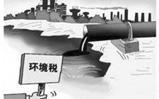 环保税开征倒计时 专家来解读