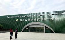 <b>科技兴农 海南陵水现代农业示范基地以科技领跑产业发展</b>