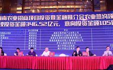 海南省农信社与农业龙头企业签约 加大金融支农力度