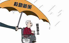海南下发《海南省困难群众救助补助资金管理办法》