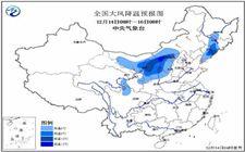 较强冷空气影响中东部地区 中央气象台发布大风降温预报