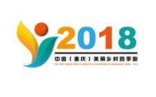 <b>2018中国(重庆)美丽乡村四季跑即将开展</b>