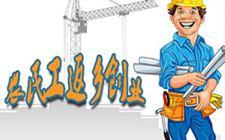 前三季度安徽共有2.9万名农民工返乡创业 创办经济实体1.5万个