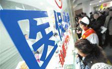 北京将于2018年1月1日起实施统一的城乡居民医疗保险制度