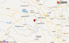 <b>青海黄南州泽库县于今日凌晨发生4.9级地震</b>