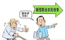 宁夏实施新型职业农民培育工程 已培育6.8万新型职业农民
