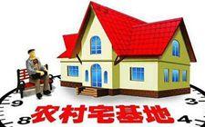 国家将允许深度贫困地区集体经济组织盘活宅基地