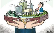 吉林省加快构建生态环境损害赔偿制度 加大生态环境保护力度