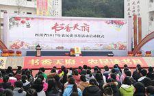 """四川省""""书香天府·农民读书月""""活动启动仪式在三台县新生镇举行"""
