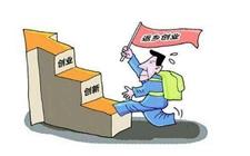 <b>中国农村电子商务双创基地工作正稳步推进</b>