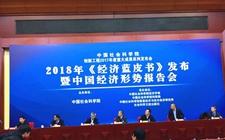 2018年经济蓝皮书:中国GDP有望为6.7%
