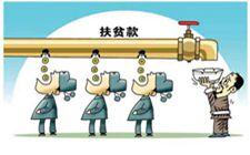 海南省扶贫领域违纪问题专项整治行动取得阶段性进展