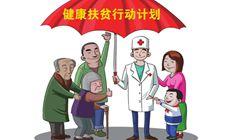 """江西省深入推进""""健康扶贫"""" 力保贫困患者住院报销比例达到90%以上"""