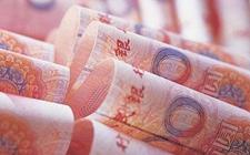 聚焦中央经济工作会议 预测2018年中国货币政策