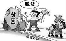 四川计划明年实现100万贫困人口脱贫、30个贫困县摘帽
